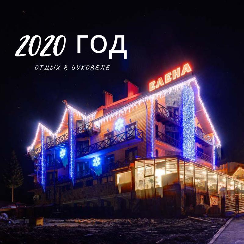 события и фестивали в Буковеле 2020